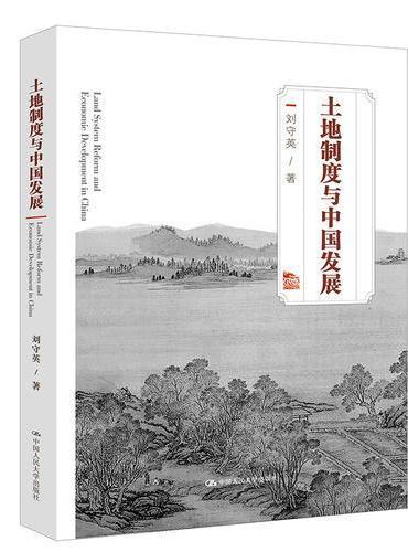 土地制度与中国发展