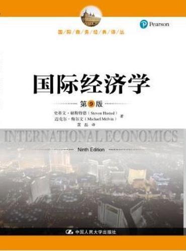 国际经济学(第9版)(国际商务经典译丛)
