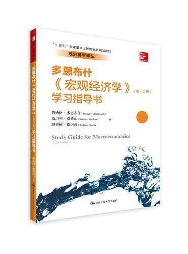 """《宏观经济学》(第十二版)学习指导书(经济科学译丛;""""十三五""""国家重点出版物出版规划项目)"""