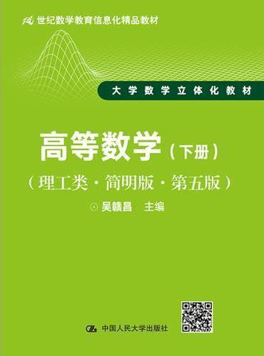 高等数学(下册)学习辅导与习题解答(理工类·第五版)(21世纪数学教育信息化精品教材 大学数学立体化教材)