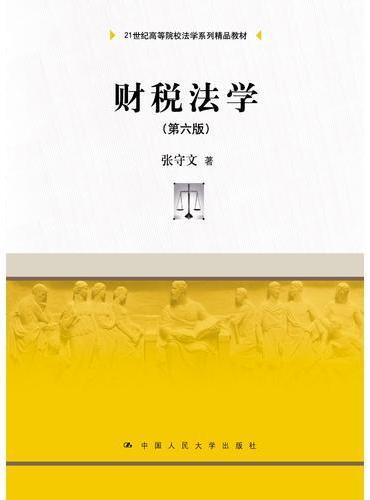 财税法学(第六版)(21世纪高等院校法学系列精品教材)
