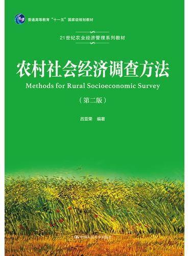 """农村社会经济调查方法(第二版)(21世纪农业经济管理系列教材;普通高等教育""""十一五""""国家级规划教材)"""