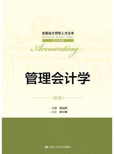 管理会计学(第3版)(全国会计领军人才丛书·会计系列)
