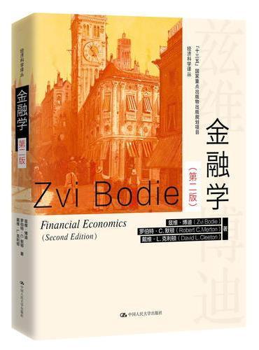 """金融学(第二版)(经济科学译丛;""""十三五""""国家重点出版物出版规划项目)"""