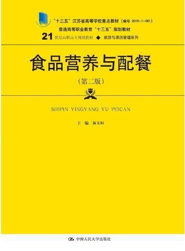 食品营养与配餐(第二版)(21世纪高职高专规划教材·旅游与酒店管理系列)