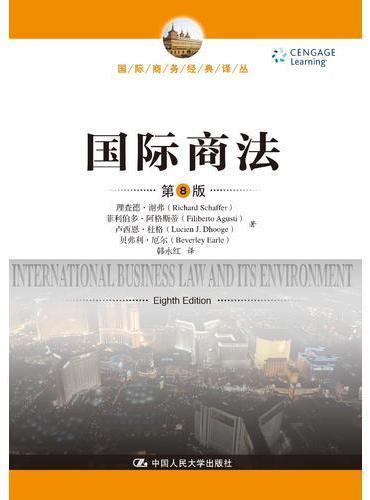 国际商法(第8版)(国际商务经典译丛)