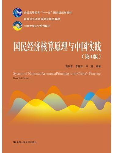 国民经济核算原理与中国实践(第4版)(21世纪统计学系列教材)