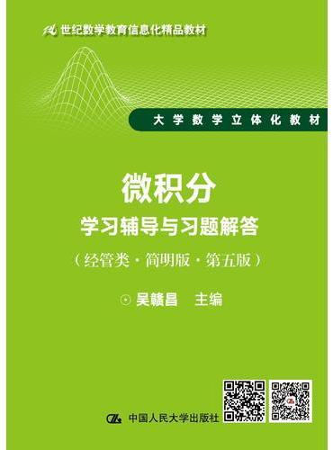 微积分学习辅导与习题解答(经管类·简明版·第五版)(21世纪数学教育信息化精品教材 大学数学立体化教材)