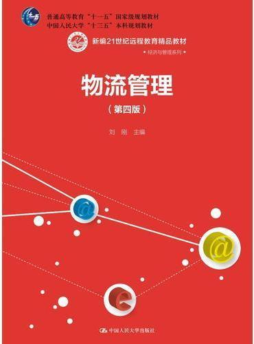 物流管理(第四版)(新编21世纪远程教育精品教材·经济与管理系列)
