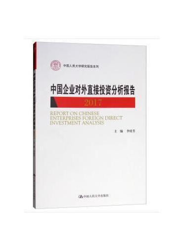 中国企业对外直接投资分析报告(2017)(中国人民大学研究报告系列)