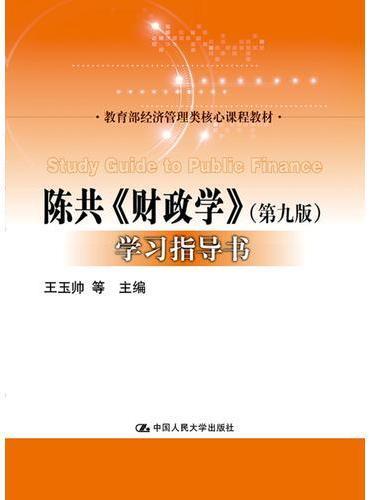 陈共《财政学》(第九版)学习指导书(教育部经济管理类核心课程教材)