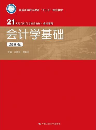 会计学基础(第四版)(21世纪高职高专精品教材·会计系列)