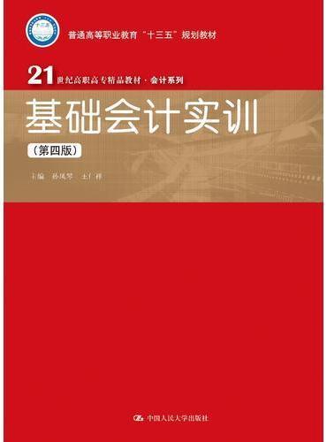 基础会计实训(第四版)(21世纪高职高专精品教材·会计系列)