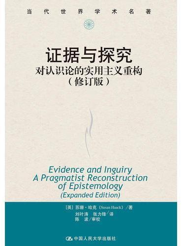 证据与探究——对认识论的实用主义重构(修订版)(当代世界学术名著)