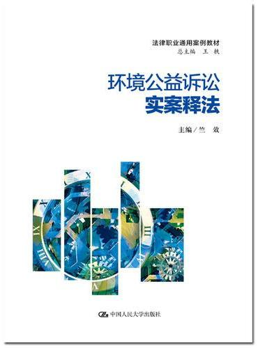 环境公益诉讼实案释法(法律职业通用案例教程;总主编 王轶)