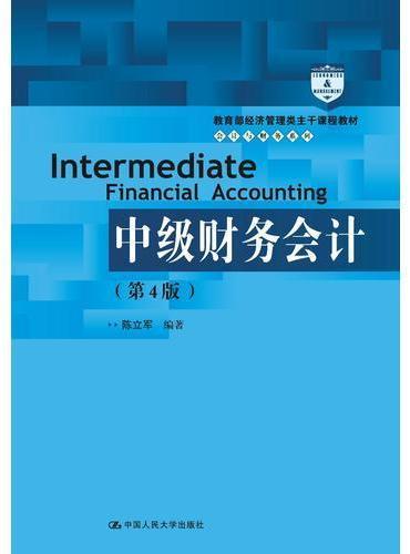 中级财务会计(第4版)(教育部经济管理类主干课程教材·会计与财务系列)