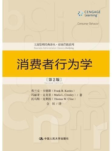 消费者行为学(第2版)(工商管理经典译丛·市场营销系列)