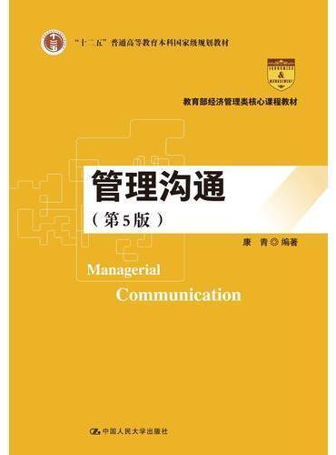 管理沟通(第5版)(教育部经济管理类核心课程教材)