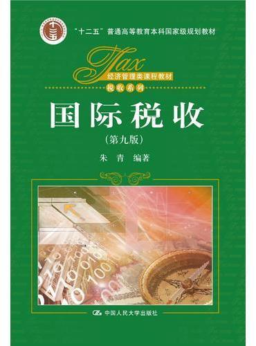 国际税收(第九版)(经济管理类课程教材·税收系列)