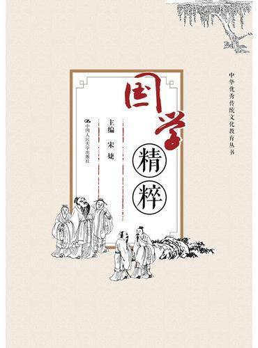 国学精粹(中华优秀传统文化教育丛书)