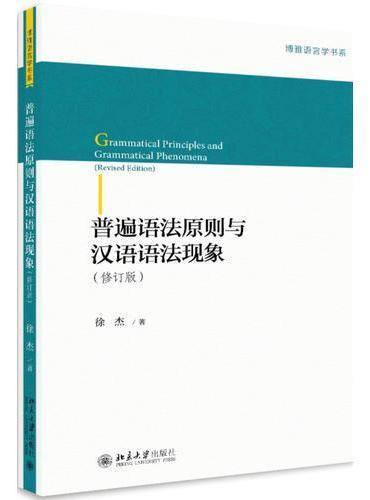 普遍语法原则与汉语语法现象(修订版)