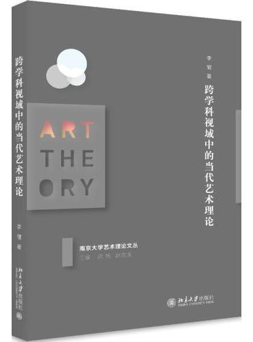 跨学科视域中的当代艺术理论