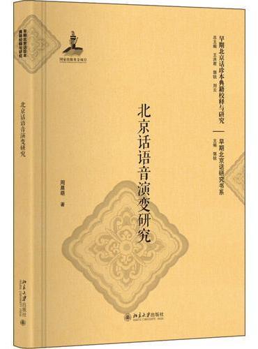 北京话语音演变研究