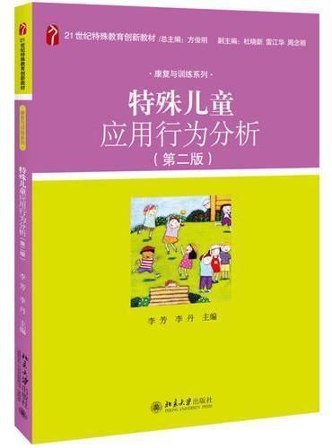 特殊儿童应用行为分析(第二版)
