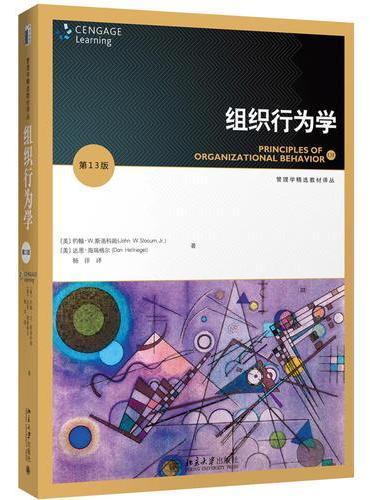 组织行为学(第13版)