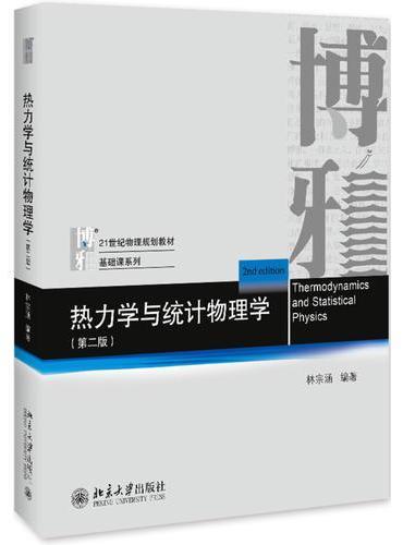 热力学与统计物理学(第二版)