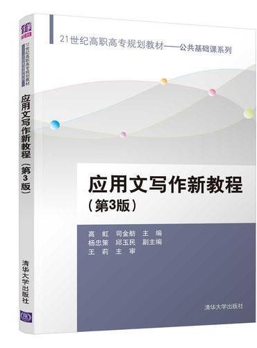 应用文写作新教程(第3版)