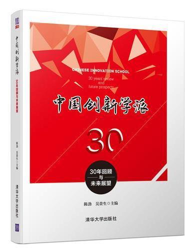 中国创新学派——30年回顾与未来展望