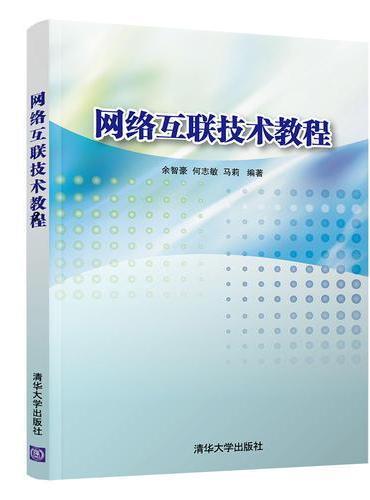 网络互联技术教程