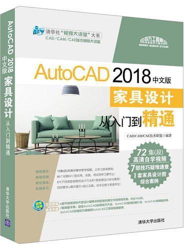 AutoCAD 2018中文版家具设计从入门到精通