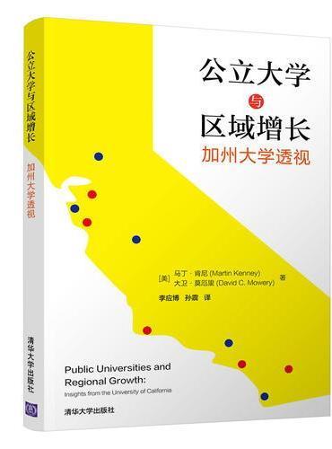 公立大学与区域增长:加州大学透视