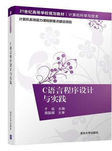 C语言程序设计与实践