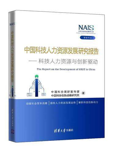 中国科技人力资源发展研究报告——科技人力资源与创新驱动