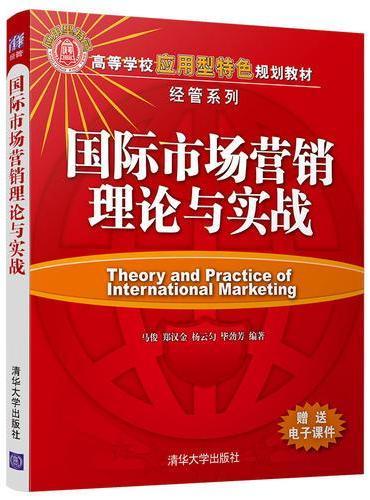 国际市场营销理论与实战