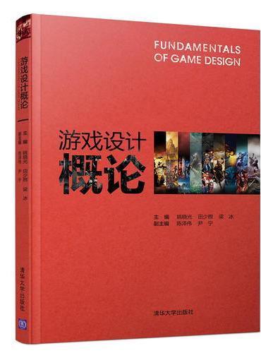 游戏设计概论