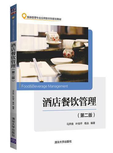 酒店餐饮管理(第二版)