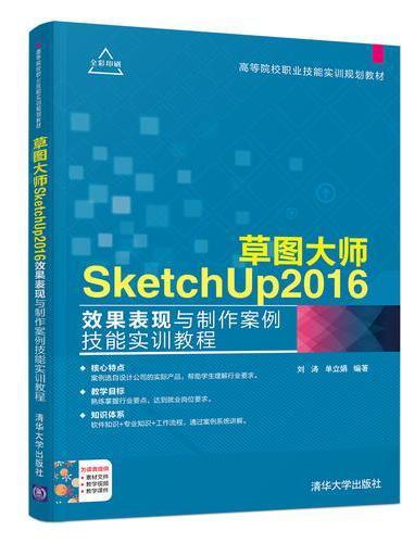 草图大师SketchUp2016效果表现与制作案例技能实训教程