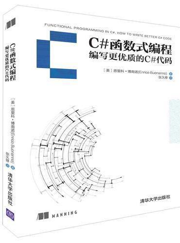 C#函数式编程 编写更优质的C#代码