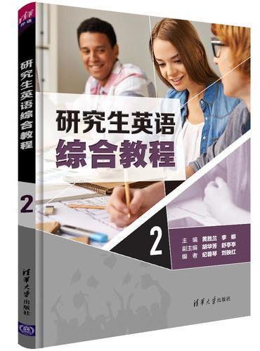 研究生英语综合教程2