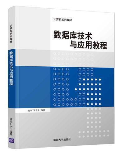 数据库技术与应用教程