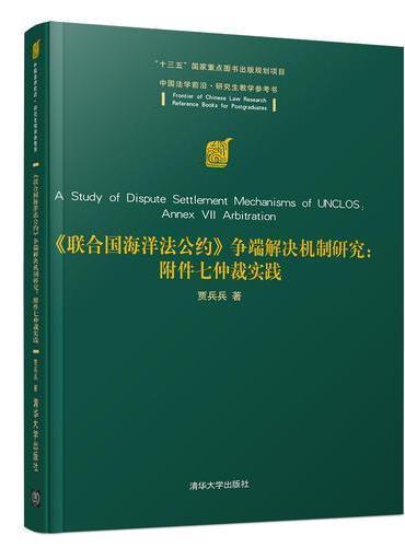 《联合国海洋法公约》争端解决机制研究:附件七仲裁实践
