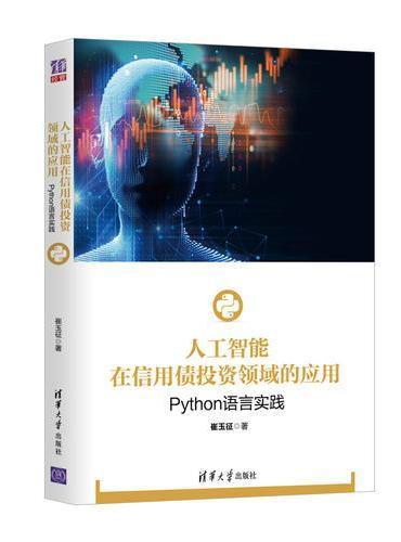 人工智能在信用债投资领域的应用:Python语言实践