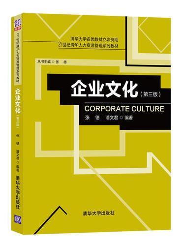 企业文化(第三版)