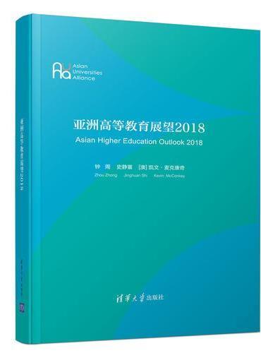 亚洲高等教育展望2018