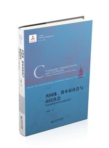 共同体、资本家社会与市民社会:平田清明的市民社会理论研究