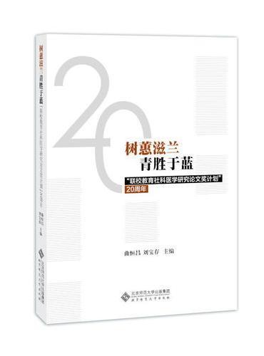 """树蕙滋蓝青胜于蓝——""""联校教育社科医学研究论文奖计划""""20周年"""